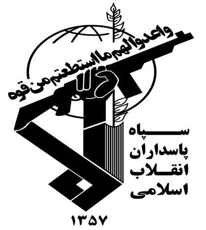 نمونه سوالات مصاحبه استخدامی سپاه پاسداران انقلاب اسلامی
