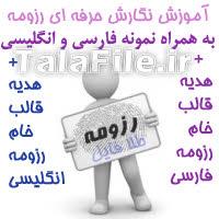 آموزش نگارش حرفه ای رزومه به همراه قالب آماده فارسی و انگلیسی