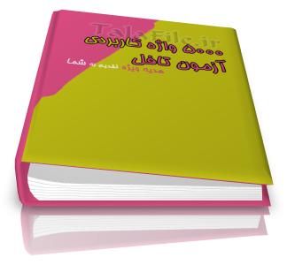 کتاب 5000 لغت زبان انگلیسی کاربردی آزمون تافل