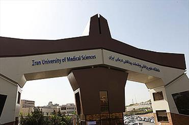 نمونه سوالات آزمون استخدامی دانشگاه علوم پزشکی و خدمات بهداشتی ایران