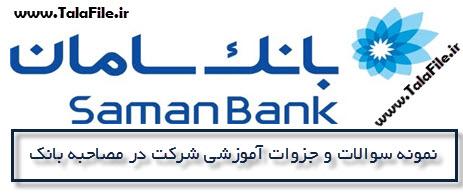 نمونه سوالات مصاحبه استخدامی بانک سامان