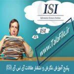 پکیج آموزش نگارش و انتشار مقالات آی اس آی (ISI)