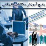 پکیج آموزش مکاتبات بازرگانی انگلیسی