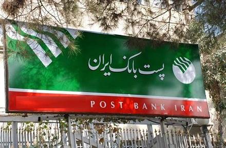 نمونه سوالات استخدامی پست بانک ایران