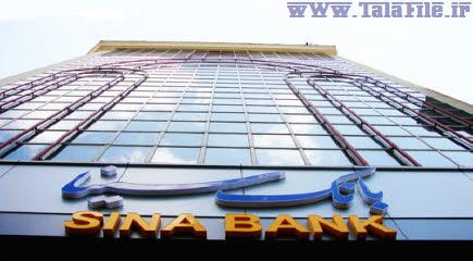 نمونه سوالات استخدامی مصاحبه بانک سینا