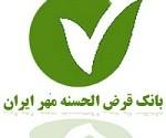 نمونه سوالات آزمون استخدامی بانک قرض الحسنه مهر ایران
