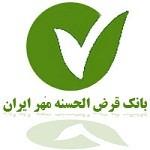سوالات استخدامی بانک قرض الحسنه مهر ایران جدید