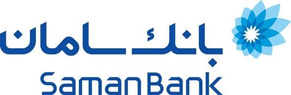 نمونه سوالات آزمون استخدامی بانک سامان