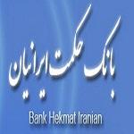 دانلود رایگان نمونه سوالات بانک حکمت ایرانیان