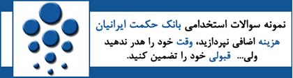 نمونه سوالات آزمون استخدامی بانک حکمت ایرانیان