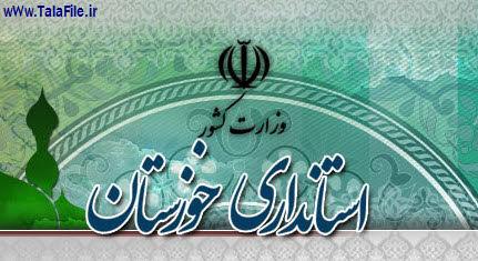 نمونه سوالات مصاحبه استخدامی استانداری خوزستان