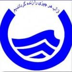دانلود نمونه سوالات استخدامی شرکت آب و فاضلاب