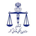 نمونه سوالات استخدامی پزشکی قانونی کشور
