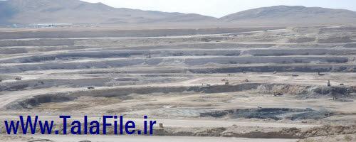 نمونه سوالات آزمون استخدامی شرکت سنگ آهن گهر زمین
