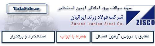 دانلود نمونه سوالات آزمون استخدامی امسال شرکت فولاد زرند ایرانیان
