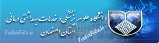 دانلود نمونه سوالات آزمون استخدامی دانشگاه علوم پزشکی اصفهان