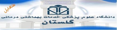 دانلود نمونه سوالات آزمون استخدامی دانشگاه علوم پزشکی گلستان