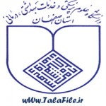 سوالات و منابع آزمون استخدامی دانشگاه علوم پزشکی اصفهان