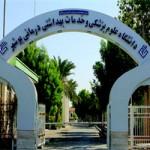 منابع و نمونه سوالات آزمون استخدامی دانشگاه علوم پزشکی بوشهر