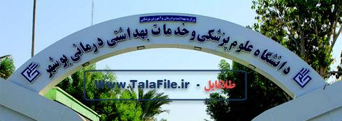 نمونه سوالات آزمون استخدامی دانشگاه علوم پزشکی استان بوشهر