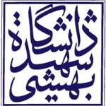 نمونه سوالات استخدامی دانشگاه علوم پزشکی شهید بهشتی