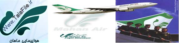 نمونه سوالات استخدامی و جزوات آموزشی شرکت هواپیمایی ماهان