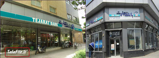 نمونه سوالات و جزوات آموزشی برای مصاحبه استخدامی بانک تجارت