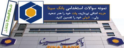 دانلود نمونه سوالات آزمون استخدام بانک سینا جدید