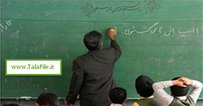 سوالات استخدامی آموزگار دوره ابتدائی آموزش و پرورش