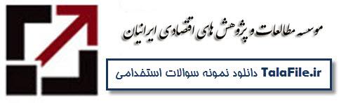 نمونه سوالات استخدامی موسسه اقتصاد ایرانیان