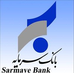 سوالات مصاحبه بانک سرمایه به همراه جزوات آموزشی