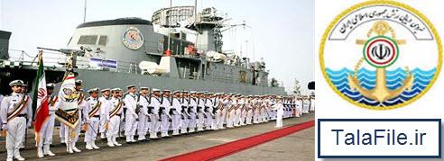 دانلود رایگان نمونه سوالات آزمون استخدامی نیروی دریایی ارتش