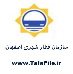 سوالات مصاحبه استخدامی سازمان قطار شهری اصفهان