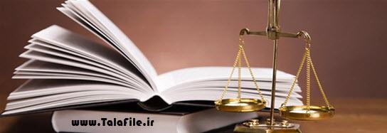 دانلود رایگان سوالات استخدامی کارشناس امور حقوقی آموزش و پرورش