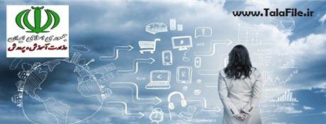 سوالات استخدامی کارشناس فناوری اطلاعات - IT