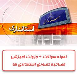 سوالات مصاحبه حضوری استخدامی استانداری ها