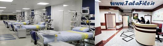 دانلود نمونه سوالات استخدامی بیمارستان ها