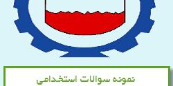 نمونه سوالات استخدامی شرکت فولاد سیرجان ایرانیان