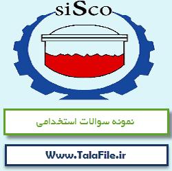 سوالات استخدامی شرکت فولاد سیرجان ایرانیان