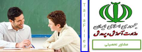 دانلود نمونه سوالات آزمون استخدامی مشاور تحصیلی آموزش و پرورش