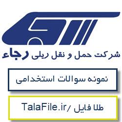 سوالات استخدامی شرکت حمل و نقل ریلی رجاء