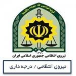 سوالات آزمون استخدامی نیروی انتظامی افسری