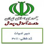 سوالات استخدامی دبیر زبان و ادبیات فارسی