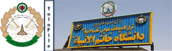 سوالات استخدامی قرارگاه پدافند هوایی خاتم الانبیاء - افسری