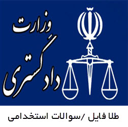 نمونه سوالات آزمون استخدامی وزارت دادگستری