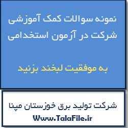 نمونه سوالات استخدامی شرکت تولید برق خوزستان مپنا
