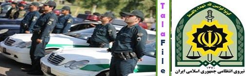 نمونه سوالات آزمون استخدامی پلیس پایتخت