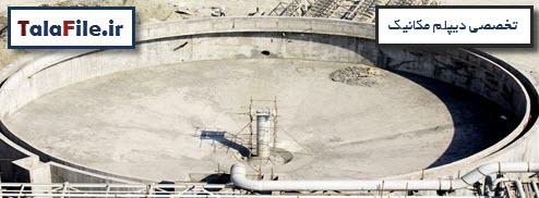 سوالات استخدامی دیپلم مکانیک شرکت صبا فولاد خلیج فارس