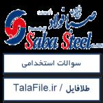دانلود نمونه سوالات آزمون استخدامی شرکت صبا فولاد خلیج فارس