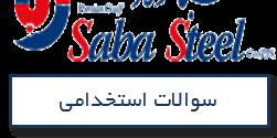 نمونه سوالات استخدامی شرکت صبا فولاد خلیج فارس